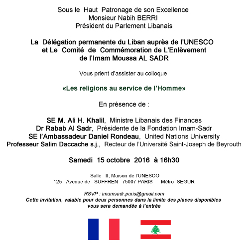 imam moussa sadr unesco paris conference Invitition card1.jpg